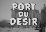 Фильм Порт желаний / Port du desir (1955) - cцена 3