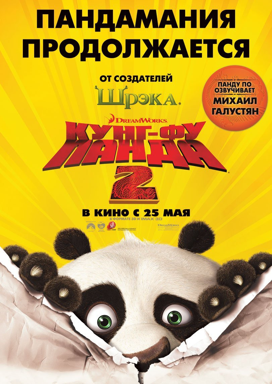 Кунг-фу панда 2 1080 торрент.