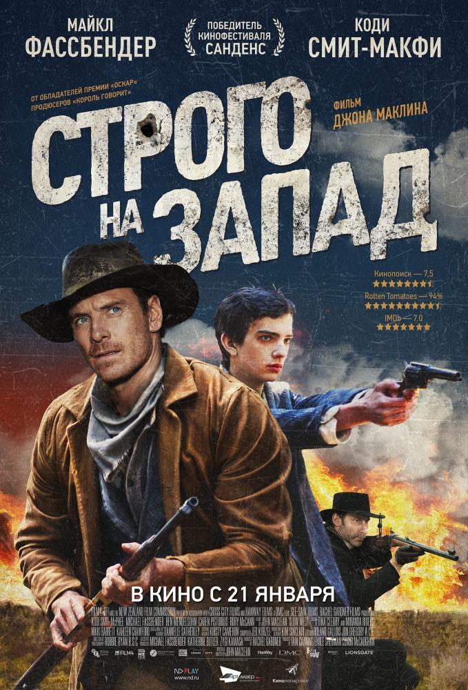 Строго на запад (2015) смотреть онлайн или скачать фильм через.