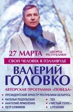Авторский концерт Валерия Головко - Победа
