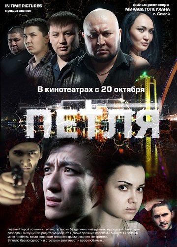 Петля (2013) webrip » vrator. Com скачать сериалы через торрент.