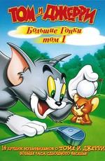 Том и Джерри: Большие гонки (1941-1958) / Tom and Jerry's Greatest Chases (1941)