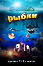 Рыбки / Fishtales (2017)