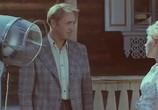 Фильм Живите в радости (1978) - cцена 2
