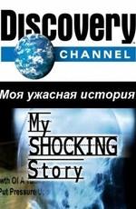 Discovery: Моя ужасная история