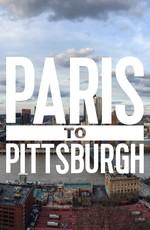 От Парижа до Питтсбурга