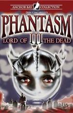 Фантазм 3 / Phantasm III: Lord of the Dead (1993)