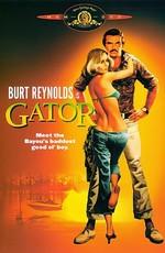 Аллигатор / Gator (1976)
