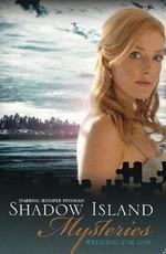 Загадка Острова Теней: Свадьба для одного