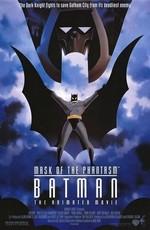 Бэтмен: Маска Фантазма / Batman: Mask of the Phantasm (1993)