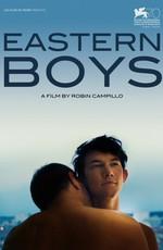 Мальчики с Востока