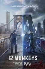 12 обезьян / 12 Monkeys (2015)