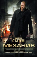 Механик / The Mechanic (2011)
