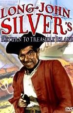 Длинный Джон Сильвер (Долговязый Джон Сильвер) / Long John Silver (Long John Silver's Return to Treasure Island) (1954)