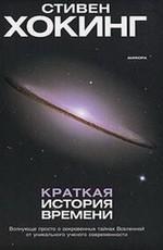 Discovery. Вселенная Стивена Хокинга: Путешествие во времени
