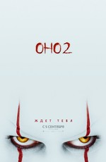 Оно 2 / It: Chapter Two (2019)