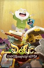 Дофус: Сокровища Керуба / The Treasures Of Kerub