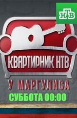 Группа Jukebox trio - Концерт у Маргулиса на НТВ