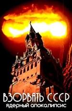 Взорвать СССР. Ядерный апокалипсис