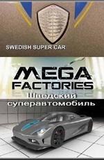 National Geographic: Суперсооружения: Мегазаводы: Шведский суперавтомобиль