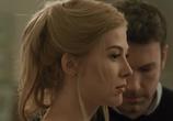 Сцена из фильма Исчезнувшая / Gone Girl (2014)