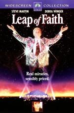 Сила веры