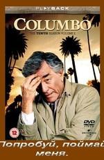 Коломбо: Попробуй, поймай меня / Columbo: Try and Catch Me (1977)