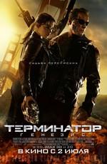 Терминатор: Генезис / Terminator Genisys (2015)