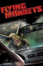 Летучие обезьяны