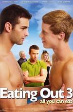 Угрызения 3: Всё, что вы можете съесть