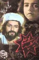 Авиценна / Bu-Ali Sina (1987)