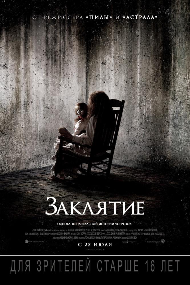 Заклятие (2013) смотреть онлайн или скачать фильм через торрент.