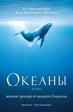 Океаны / Oceans (2009)