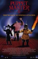 Повелитель кукол 2 / Puppet Master II (1990)