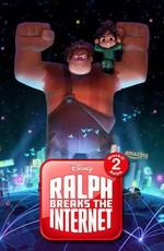 Ральф против интернета / Ralph Breaks the Internet: Wreck-It Ralph 2 (2018)