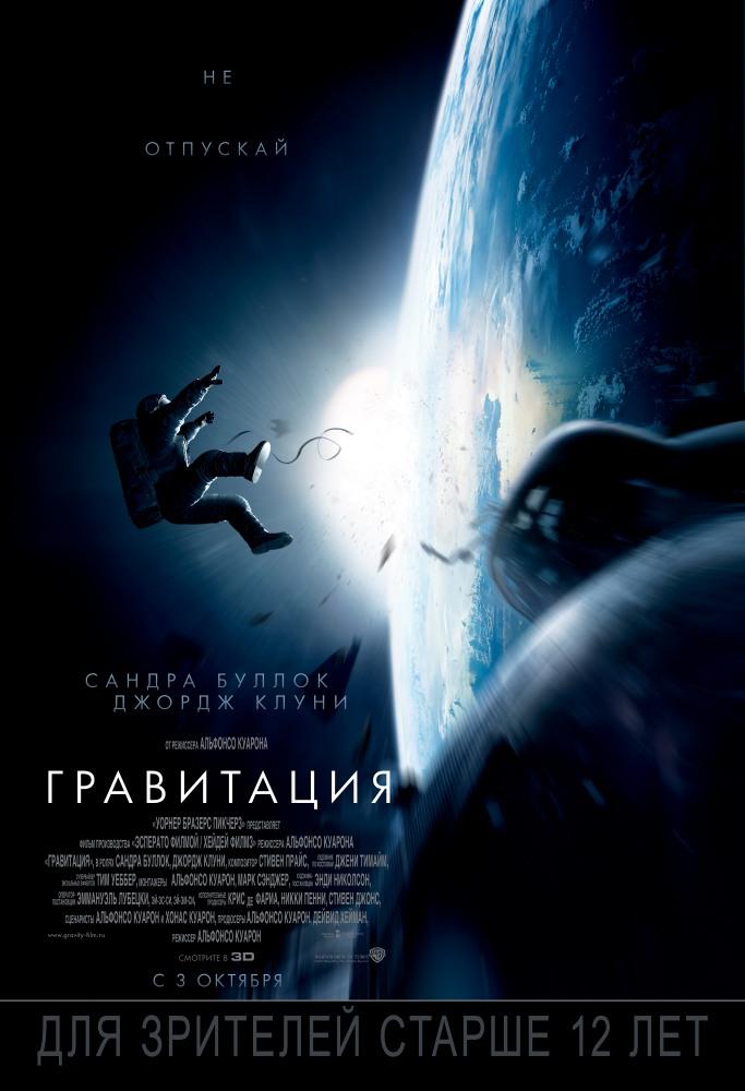 Скачать фильм гравитация скачать торрент.