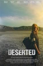 Испытание пустыней