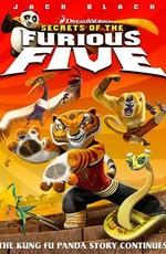 Кунг-фу Панда: Секреты неистовой пятерки / Kung Fu Panda: Secrets of the Furious Five (2008)