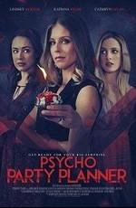 Психопати