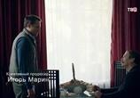 Фильм Московские тайны. Графский парк (2019) - cцена 5