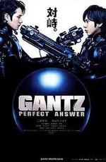 Ганц: Идеальный ответ / Gantz: Perfect Answer (2011)