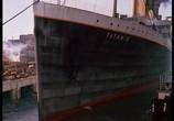Фильм Титаник / Titanic (1996) - cцена 1