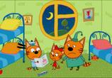 Сцена из фильма Три кота (2015)