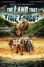 Земля, забытая временем