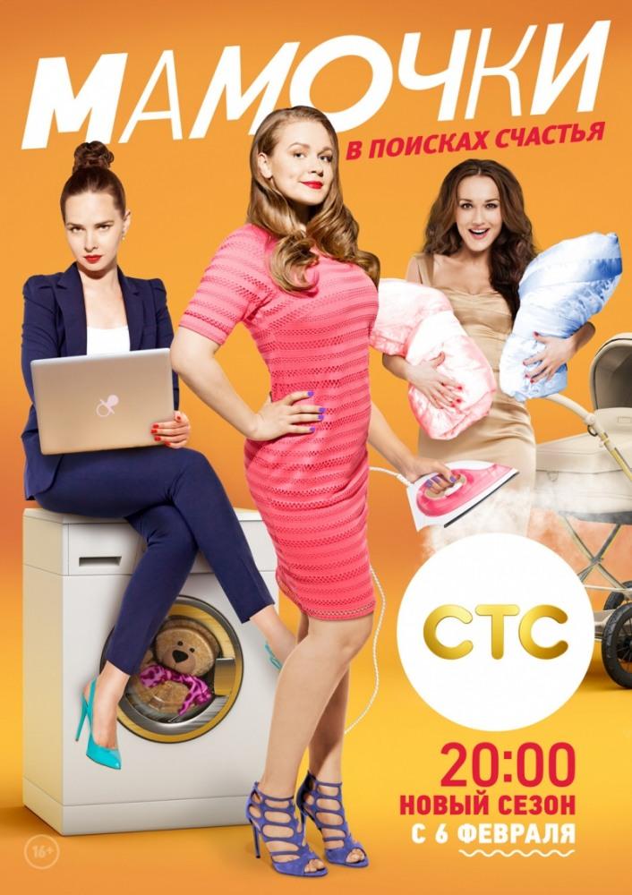 Сериал Мамочки 3 сезон (2017) Скачать торрент