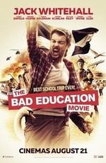 Раздолбайская учеба / The bad education movie (2015)