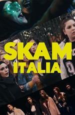 Стыд. Италия / SKAM Italia (2018)