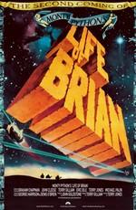 Жизнь Брайана по Монти Пайтон / Life of Brian (1979)