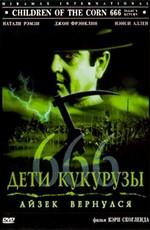 Дети кукурузы 666: Айзек вернулся / Children of the Corn 666: Isaac (1999)