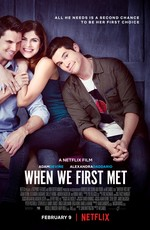Когда мы познакомились